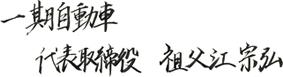 一期自動車代表取締役祖父江宗弘