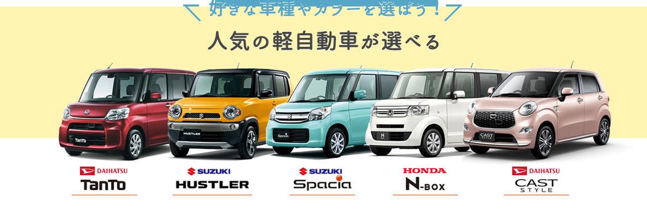 好きな車種・人気の車種を選ぼう