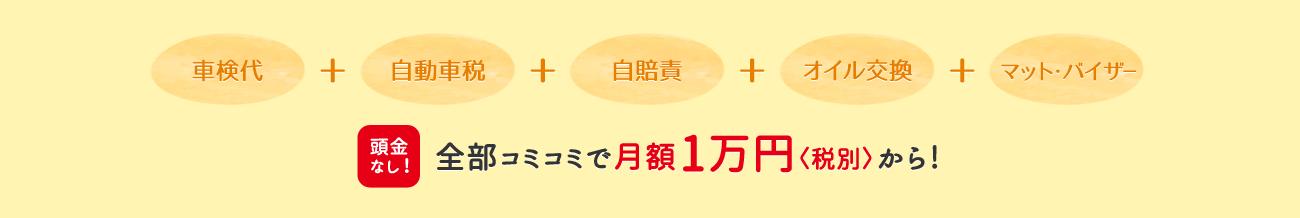 頭金なし!全部こみこみで月々1万円から!
