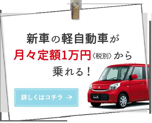 新車の軽自動車が月々定額1万円税別から乗れる!