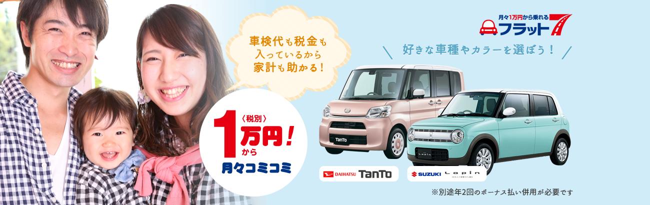 月々1万円から車に乗れる!フラット7!車検も税金も入っているから家計も安心